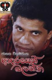 Adarayen Balanna by Janaka Wicramasinghe