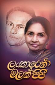 Dharmadasa & Latha