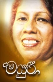 Indrani Perera
