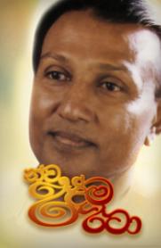 T M Jayarathne