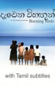 Dawena Vihagun-Tamil
