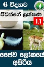 1.1-Jeeweeinge Lakshana