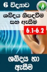 6.1-6.2-Shabda Nipadaweema Saha Aseema