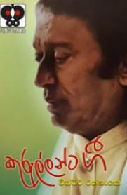 Kurullanta Gee by Victor Rathnayake