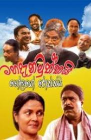 Mahadenamuththai Golayo Roththai