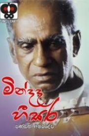 Mindada Heesara by Pandith Amaradewa
