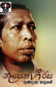 Nesena Gee Rasa by Gunadasa Kapuge