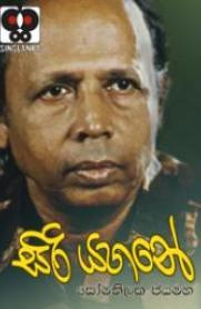 Siri Yahane By Somathilake Jayamaha