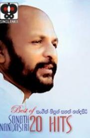 Best Of Sanath Nandasiri 20