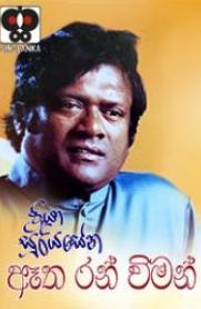 Atha Ran Wiman By Priya Suriyasena