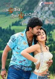 Azhagiya Tamil Magan